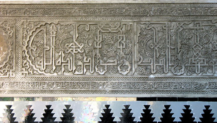 SEVILLA: The same phrase is inscribed throughout the building, as it is in the Alhambra in Granada.