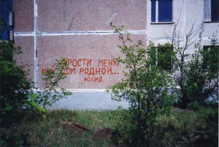One of the apartment buildings of Pripiat. One sees lots of such incriptions on the walls of the houses here. Most of them are messages from the former children of Pripiat. [The inscription says 'Forgive me, my native home... Iuliia.']