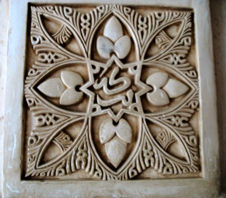 ALHAMBRA: Detail of wall decoration, Cuarto Dorado.