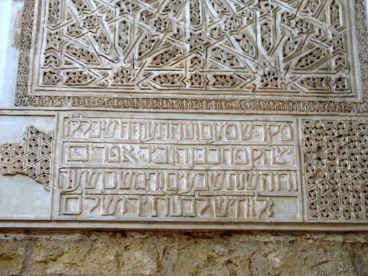 CORDOBA: Hebrew inscription in the synagogue. All the texts engraved on the walls are passages from the Psalms.