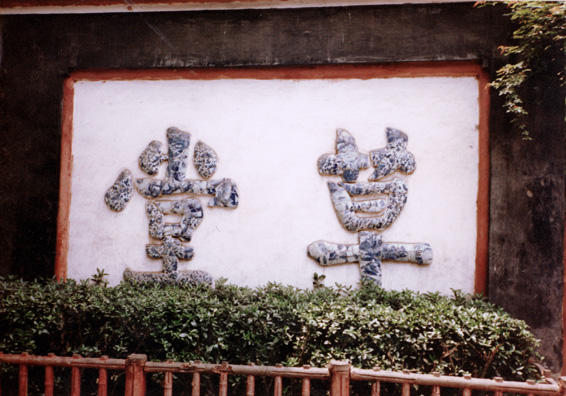 THREE SUS: Unusual porcelain characters enclosing pictures.