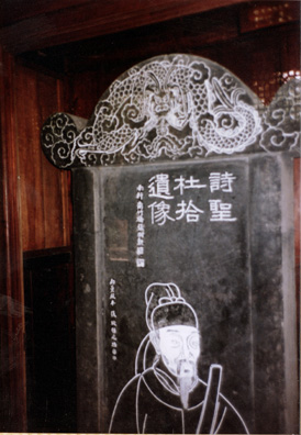 THREE SUS: plaque to one of the three Sus--three famous writers with the same family name of Su honored at this shrine: Su Xun and his sons Su Shi and Su Zhe (11th-12th C.).