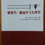 """Now available in Chinese, Dr. Markus Keller's book, """"The Science of Grapevines: Anatomy and Physiology."""""""