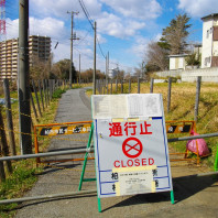 Radiation hotspot in Kashiwa. 18 February 2012. Public domain photo by Abasaa via Wikimedia