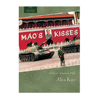 Book cover of Mao's Kisses